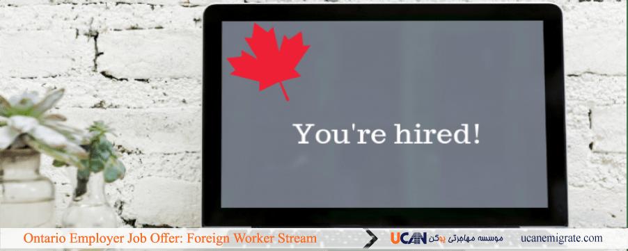 مهاجرت کاری به کانادا انتاریو از طریق نیروی متخصص