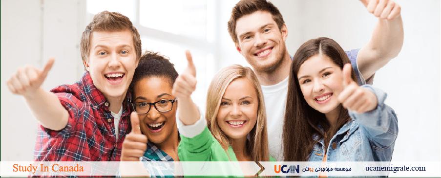 مهاجرت تحصیلی ، ویزای تحصیلی ، اقامت کانادا از طریق تحصیل