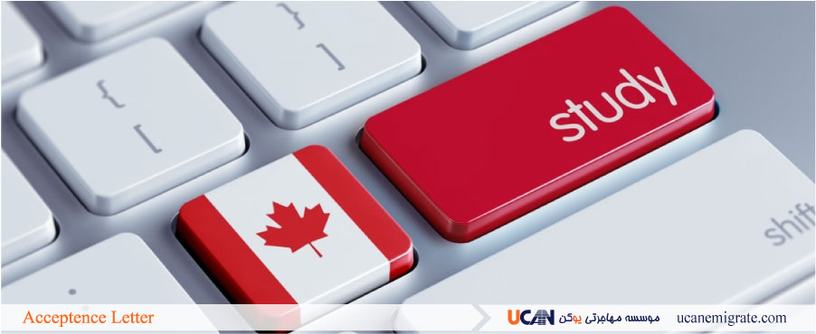 نامه پذیرش تحصیلی کانادا جهت اخذ ویزای تحصیلی