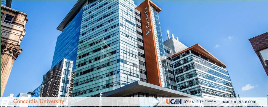 شرایط پذیرش دانشگاه کنکوردیا کانادا ، رشته ها + هزینه ها