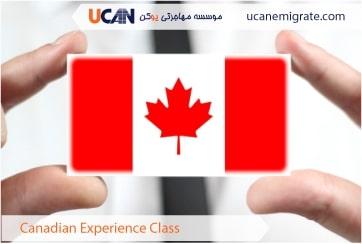 مهاجرت به کانادا ، اقامت کانادا ، روش های مهاجرت به کانادا از طریق تجربه کانادایی