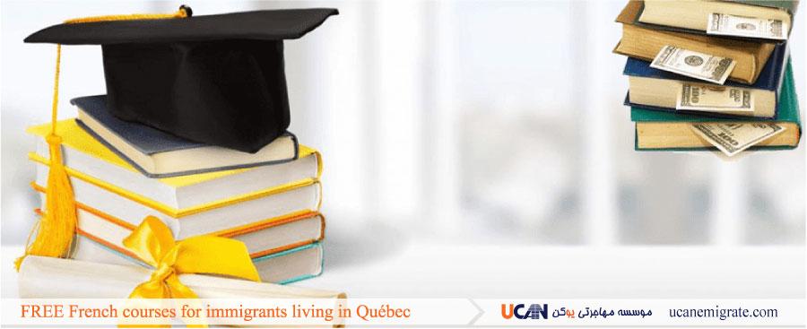 کمک هزینه تحصیلی کبک ، بورسیه تحصیل در کانادا