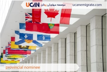 مهاجرت به کانادا ، اقامت کانادا ، برنامه های استانی کانادا
