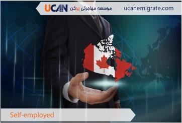 شرایط مهاجرت به کانادا ، اقامت کانادا، خود اشتغالی