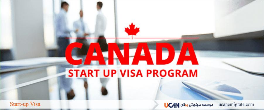 استارتاپ ویزای کانادا ،مهاجرت به کانادا از طریق اختراع