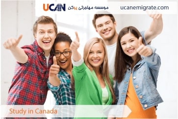شرایط مهاجرت به کانادا ، اقامت کانادا ، مهاجرت به کانادا از طریق تحصیل