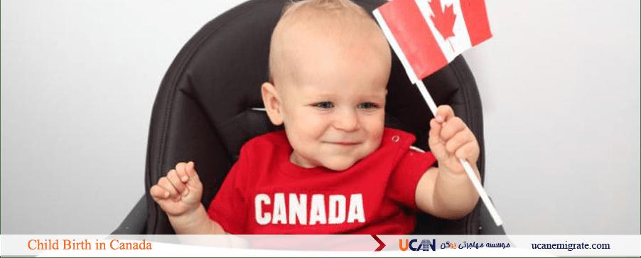 اقامت والدین از طریق تولد فرزند در کانادا ، هزینه زایمان در کانادا