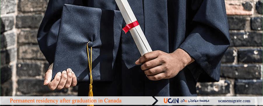 اقامت پس از تحصیل در کانادا ازطریق برنامه های اقامتی