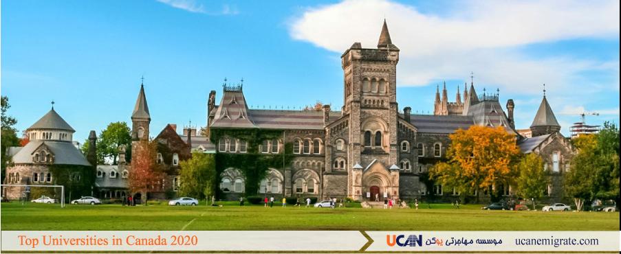 رنکینگ بهترین دانشگاه های کانادا 2020