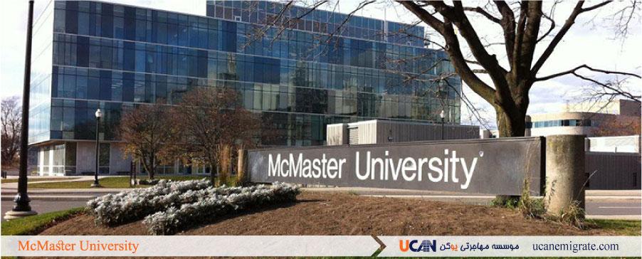 تحصیل در دانشگاه مک مستر کانادا