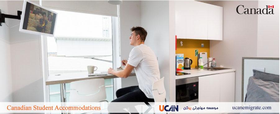اقامت و اسکان دانشجویان بین المللی در کانادا ، خوابگاه های دانشجویی کانادا