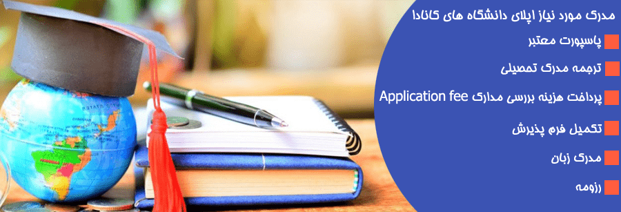 مدارک مورد نیاز اپلای دانشگاه های کانادا