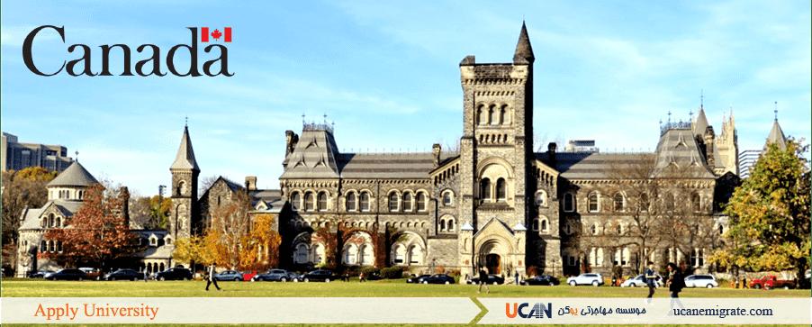 نحوه اپلای دانشگاه های کانادا ، Apply University