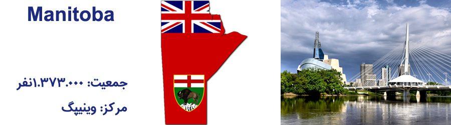 برنامه مهاجرت استانی کانادا