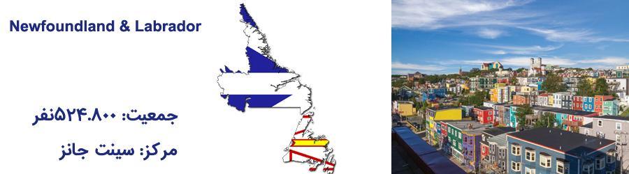 مهاجرت به کانادا از طریق برنامه های استانی