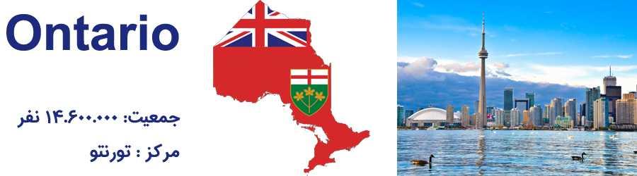 اقامت استانی کانادا